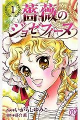 薔薇のジョゼフィーヌ 1 Kindle版