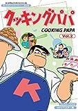 放送開始25周年記念企画 クッキングパパ コレクターズDVD  Vol.2<HDリマスター版>【想い出のアニメライブラリー 第90集】