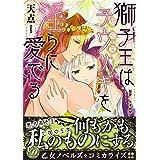 獅子王は初心な子ウサギを淫らに愛でる (乙女ドルチェ・コミックス)