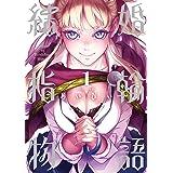 結婚指輪物語 1巻 (デジタル版ビッグガンガンコミックス)