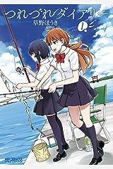 つれづれダイアリー 1 (MFコミックス アライブシリーズ) Kindle版