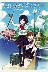 つれづれダイアリー 2 (MFコミックス アライブシリーズ) Kindle版