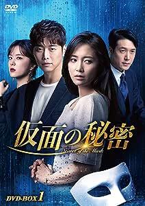仮面の秘密 DVD-BOX1