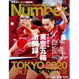 Number(ナンバー)1033・1034合併号 完全保存版 東京五輪激闘録。 (Sports Graphic Number (スポーツ・グラフィック ナンバー))