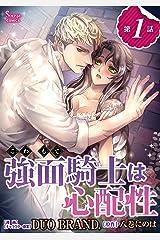 強面騎士は心配性 単話版1 (Sonyaコミックス) Kindle版