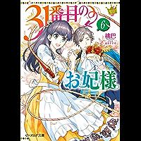 31番目のお妃様 6【電子特典付き】 (ビーズログ文庫)