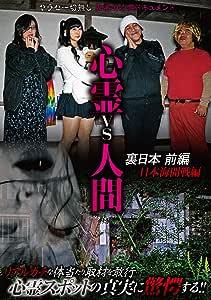 心霊vs人間 裏日本 前編 日本海開戦編 [DVD]