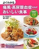 よくわかる痛風・高尿酸血症を治すおいしい食事 (主婦の友社実用No.1シリーズ)