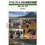アウトプットする地理の授業: 島根からの提案/展開・資料・板書