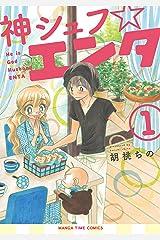 神シュフ☆エンタ 1巻 (まんがタイムコミックス) Kindle版