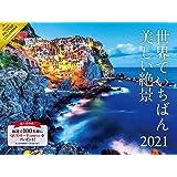 2021 世界でいちばん美しい絶景 カレンダー ([カレンダー])