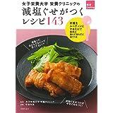女子栄養大学栄養クリニックの 減塩ぐせがつくレシピ143 (健康Cooking)