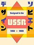 ソビエトデザイン 1950−1989