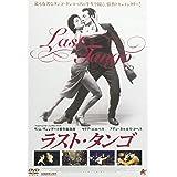 ラスト・タンゴ [DVD]