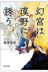 幻宮は漠野に誘う 金椛国春秋 (角川文庫) Kindle版