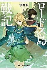 ロードス島戦記 誓約の宝冠1 (角川スニーカー文庫) Kindle版