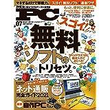 Mr.PC(ミスターピーシー) 2021年 07月号 [雑誌]