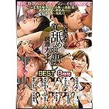 町医者老人の顔舐め中出し変態カルテBEST vol.1 [DVD]