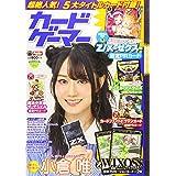 カードゲーマーvol.48 (ホビージャパンMOOK 958)
