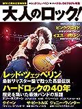 大人のロック! 2014[秋]号 Vol.35 (日経BPムック)