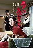 渡哲也 俳優生活55周年記念「日活・渡哲也DVDシリーズ」 夢は夜ひらく
