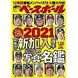 週刊ベースボール 2021年 1/25 号 特集:2021 新加入選手写真名鑑
