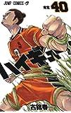 ハイキュー!! 40 (ジャンプコミックス)