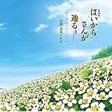 劇場版はいからさんが通る 後編~花の東京大ロマン~ オリジナル・サウンドトラック