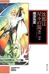 沈黙は星々の渇き(2) (ソノラマコミック文庫) Kindle版