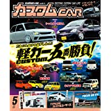 カスタムCAR(カスタムカー)2021年5月号 Vol.511【雑誌】
