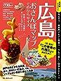 広島おさんぽマップ てのひらサイズ (ブルーガイド・ムック)