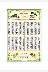 宮沢賢治の世界 完全版 Kindle版