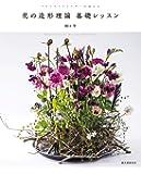 花の造形理論 基礎レッスン: フロリストマイスターが教える