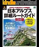 PEAKS特別編集 日本アルプス詳細ルートガイド改訂版[雑誌] エイムック