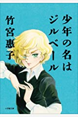 【電子版限定特典付】 少年の名はジルベール (小学館文庫) Kindle版