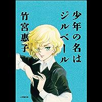 【電子版限定特典付】 少年の名はジルベール (小学館文庫)