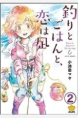 釣りとごはんと、恋は凪(分冊版) 【第2話】 (ぶんか社グルメコミックス) Kindle版