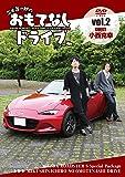 三木眞一郎のおもてなしドライブVol.2 小西克幸 [DVD]