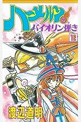 ハーメルンのバイオリン弾き 12巻 (ココカラコミックス) Kindle版