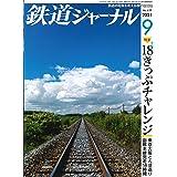 鉄道ジャーナル 2021年 09 月号 [雑誌]