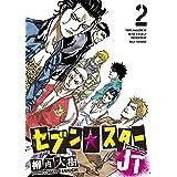 セブン☆スターJT(2) (ヤングマガジンコミックス)