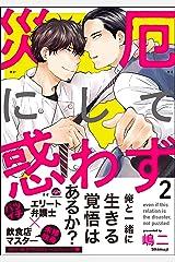 災厄にして惑わず【電子限定かきおろし漫画付】 2 (GUSH COMICS) Kindle版