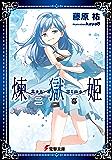 煉獄姫 二幕 (電撃文庫)