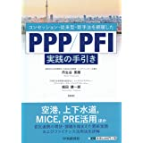 コンセッション・従来型・新手法を網羅した PPP/PFI 実践の手引き