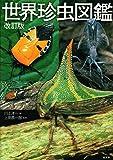 世界珍虫図鑑