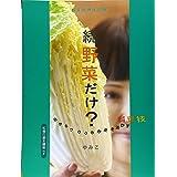 続野菜だけ?―目からウロコの野菜を活かす料理技 (野菜料理大図鑑)