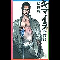 キマイラ(2) 餓狼変・魔王変 (ソノラマノベルス)