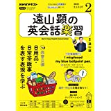 NHKラジオ 遠山顕の英会話楽習 2021年 2月号 [雑誌] (NHKテキスト)