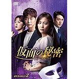 仮面の秘密 DVD-BOX2