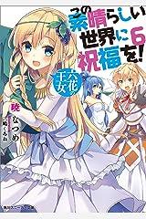 この素晴らしい世界に祝福を! 6 六花の王女 (角川スニーカー文庫) Kindle版